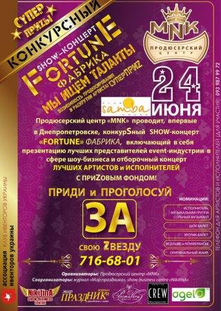 24 июня, КонкурSный SHOW-концерт «FORTUNE» ФАБРИКА, Самба-HOUSE