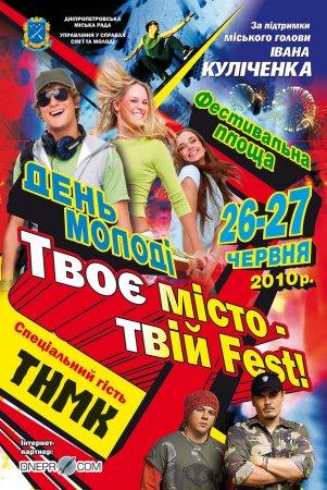 в Днепропетровске 26, 27 июня День молодежи