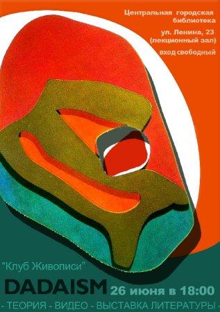 26 июня, Клуб живописи, тема: Дадаизм, Центральная городская библиотека