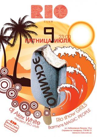 9 июля,Эскимо,клуб RIO