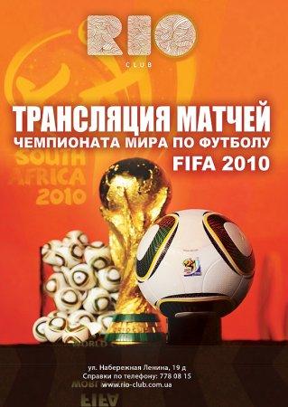 11 июля, Трансляция финала футбола, RIO