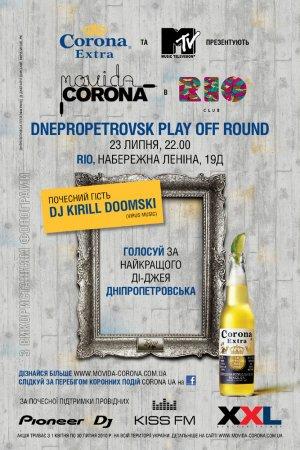 23 июля,Corona Movida, RIO