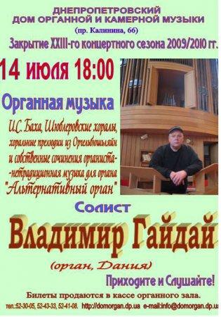 14 июля, Владимир Гайдай, Органный зал