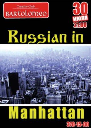 30 июля, Russian in Manhattan, Bartolomeo