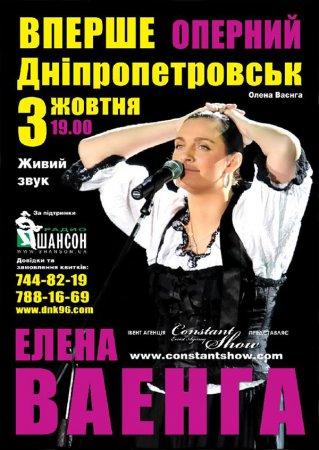 3 октября, Елена Ваенга, Оперный