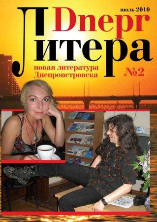 28 июля, презентация журнала 2 Литера Dnepr, Городская библиотека Днепроптеровска