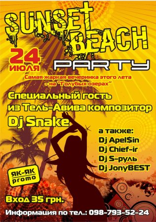 24 июля, Sunset Beach Party Open-Air, Голубые озера