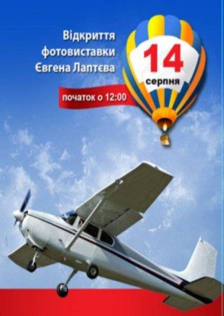 14 августа, фотовыставка Евгения Лаптева, ТРК Караван