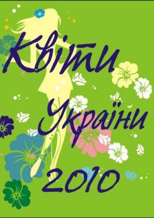 9-11 сентября, Выставка «Квіти України 2010», Филармония