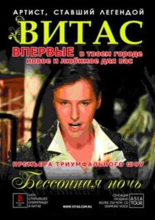 6 октября, Витас, Оперный
