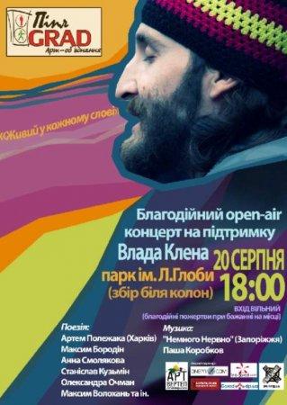 20 серпня ,Благодійний open-air на підтримку Влада Клена Живий у кожному слові
