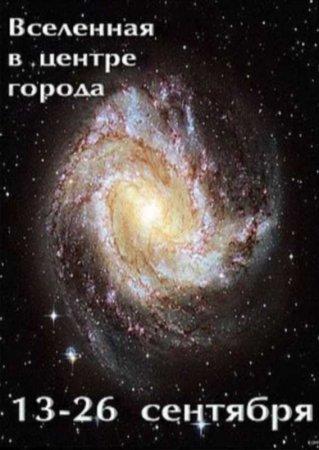 13 - 26 сентября, Выставка Вселенная в центре города, Днепропетровский планетарий
