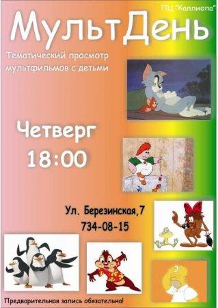 2 сентября, МультДень, Днепропетровск