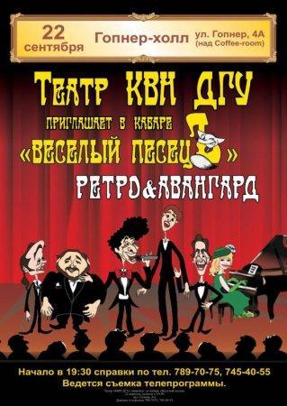 22 сентября, Веселый песец, Театр КВН ДГУ