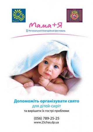 13 сентября, IV региональный благотворительный фестиваль «Мама +Я»
