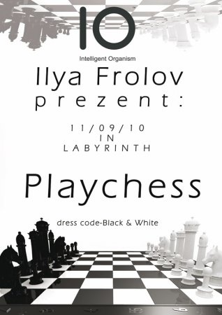 11 сентября, Playchess, Лабиринт