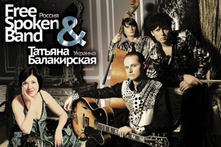 4 сентября, Free-Spoken Band + Татьяна Балакирская, Рок - клуб
