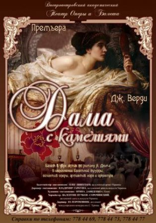 22 октября, Дама з камелиями, Оперный