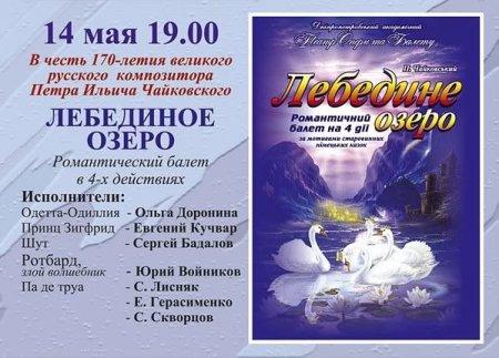 1 октября, балет Лебединое озеро, Оперный