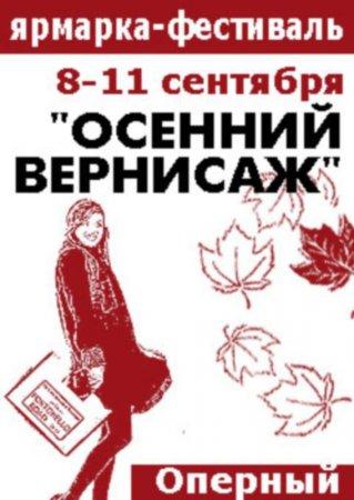 8 - 11 сентября, Ярмарка-фестиваль Осенний Вернисаж, Оперный