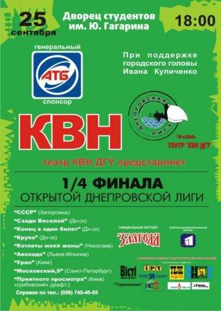 25 сентября, 1/4 финала открытой днепровской лиги, Театр КВН ДГУ