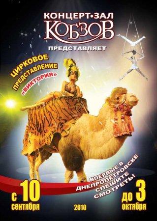 С 10 сентября до 3 октября, цирковое представление Виктория, Новый концерт - зал Кобзов
