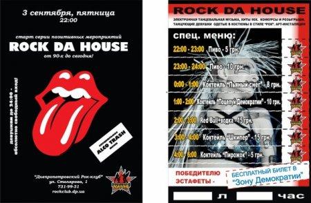 3 сентября, ROCK da HOUSE, Днепропетровский рок-клуб