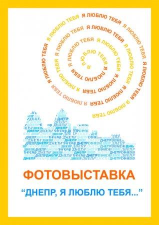 9 сентября, Выставка Днепр, я люблю тебя+, Дом архитектора