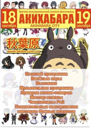 18 - 19 сентября, Третий Всеукраинский Аниме-фестиваль Акихабара, ДНУЖТ