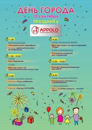 12 сентября, Праздничные мероприятия на День города в ТРК APPOLO