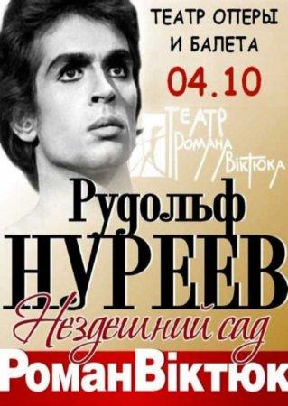 4 октября, Нездешний сад, Оперный