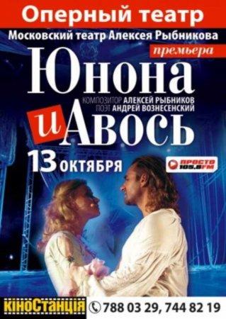 13 октября, Юнона и Авось, Оперный