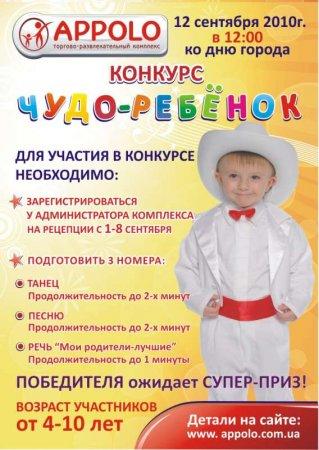 12 сентября, конкурс ЧУДО - РЕБЕНОК,ТРК «APPOLO»