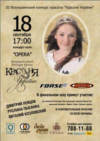 18 сентября, Конкурс красоты Красуня, Опера