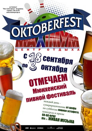 18 сентября Октоберфест, Максимум