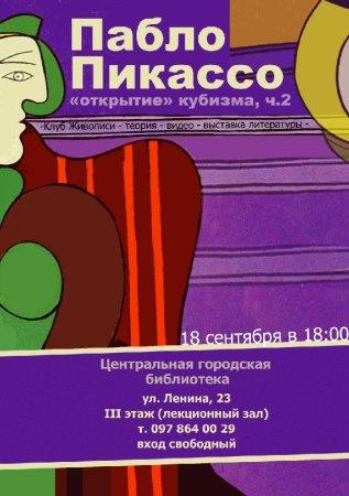 18 сентября, Выставка живописи Открытие Кубизма, Центральная библиотека
