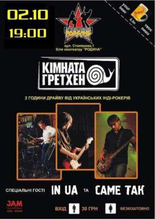 2 жовтня, гурт Кімната Гретхен, Дніпропетровський рок-клуб