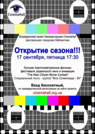 17 сентября, Открытие CinemaHall, Центральная библиотека