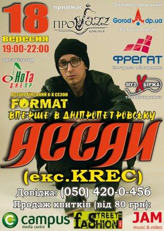 18 сентября, АССАИ (ex-Krec) с живым бэндом, ПроJazz!
