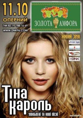 11 октября, ТИНА КАРОЛЬ, Оперный