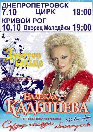 7 октября, Надежда Кадышева, Цирк