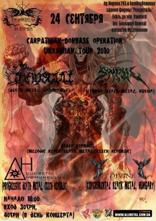24 сентября, Metal - party, Chaos club