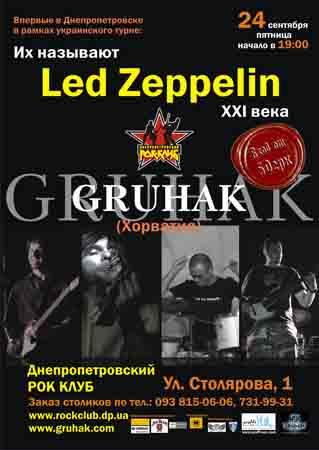 24 сентября, Концерт группы Gruhak, Рок-клуб