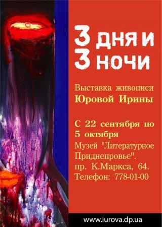 22 сентября - 5 октября, Выставка живописи Ирины Юровой Три дня и три ночи, Музей Литературное Приднепровье