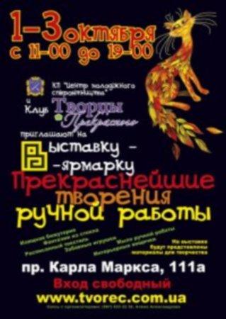 1 -3 октября, Выставка изделий ручной работы, ТЦ Андрос