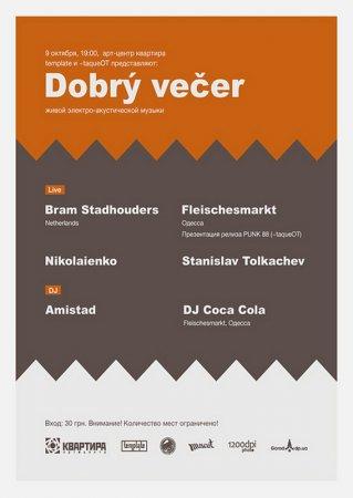 9 октября, Dobr veer живой электро-акустической музыки, Арт центр кваритра