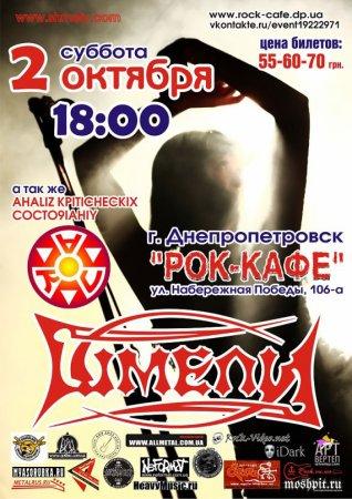 2 октября, Концерт рок-группы Шмели, Рок-кафе