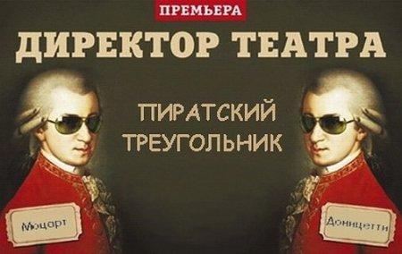 9 октября, Комические оперы Пиратский треугольник, Директор театра, Оперный