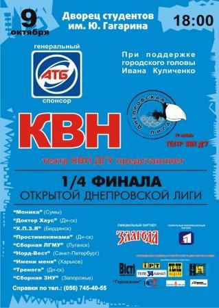 9 ноября, 1/4 финала открытой днепровской лиги, театр КВН ДГУ