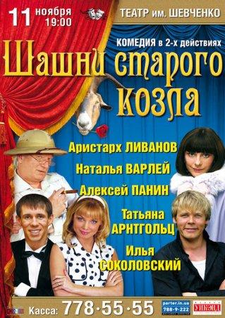 11 ноября, Спектакль Шашни старого козла, театр им. Шевченко